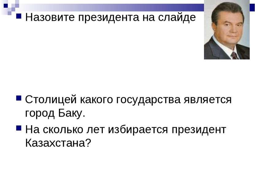 Назовите президента на слайде Столицей какого государства является город Баку...