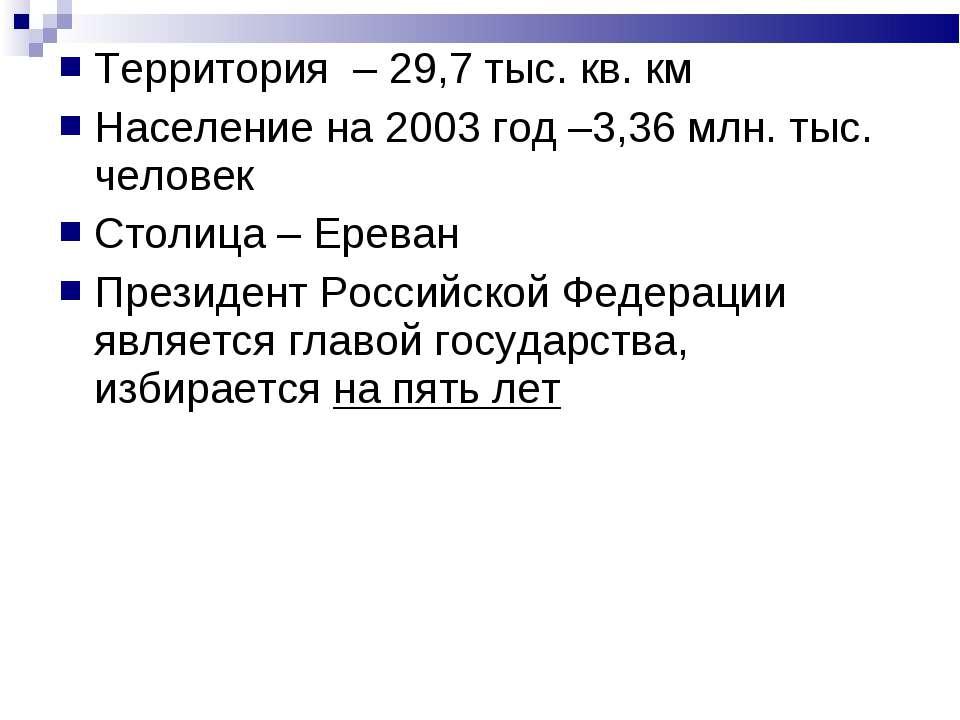 Территория – 29,7 тыс. кв. км Население на 2003 год –3,36 млн. тыс. человек С...