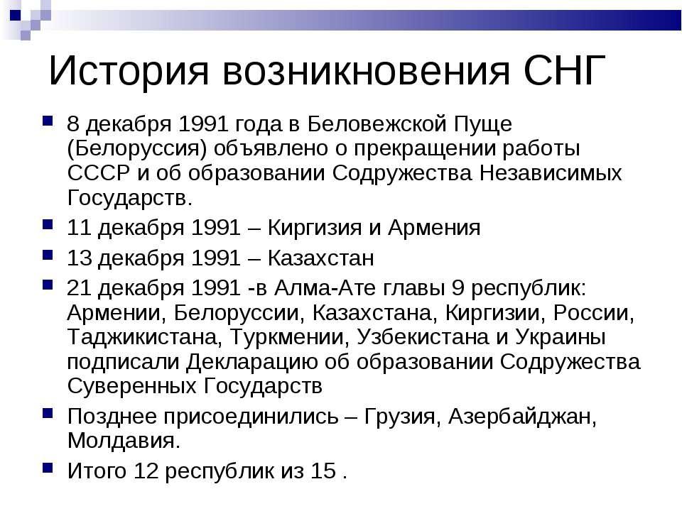 История возникновения СНГ 8 декабря 1991 года в Беловежской Пуще (Белоруссия)...