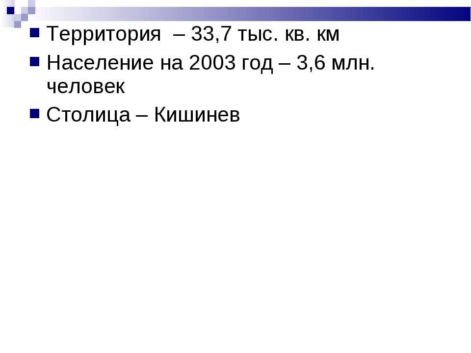 Территория – 33,7 тыс. кв. км Население на 2003 год – 3,6 млн. человек Столиц...