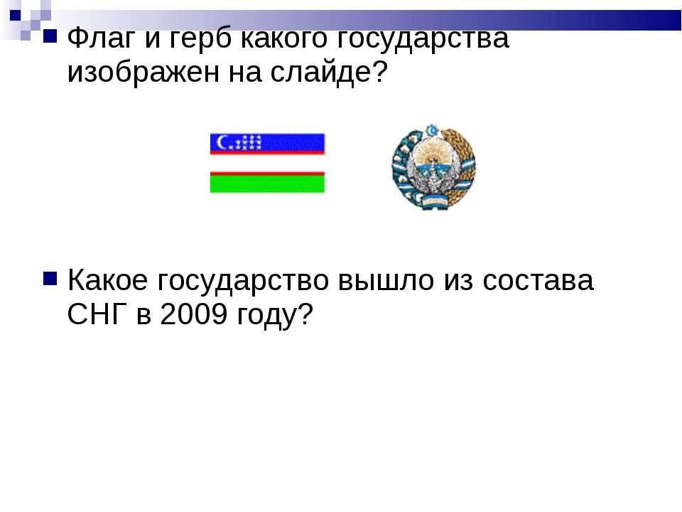Флаг и герб какого государства изображен на слайде? Какое государство вышло и...
