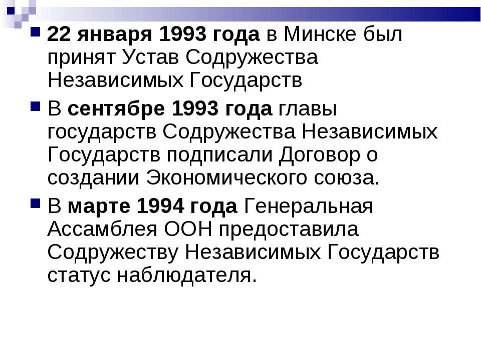 22 января 1993 года в Минске был принят Устав Содружества Независимых Государ...