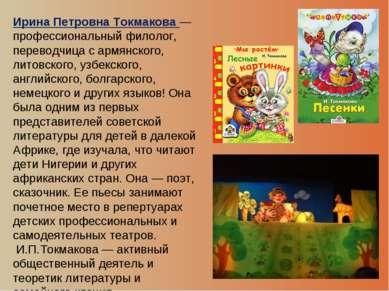 Ирина Петровна Токмакова — профессиональный филолог, переводчица с армянского...