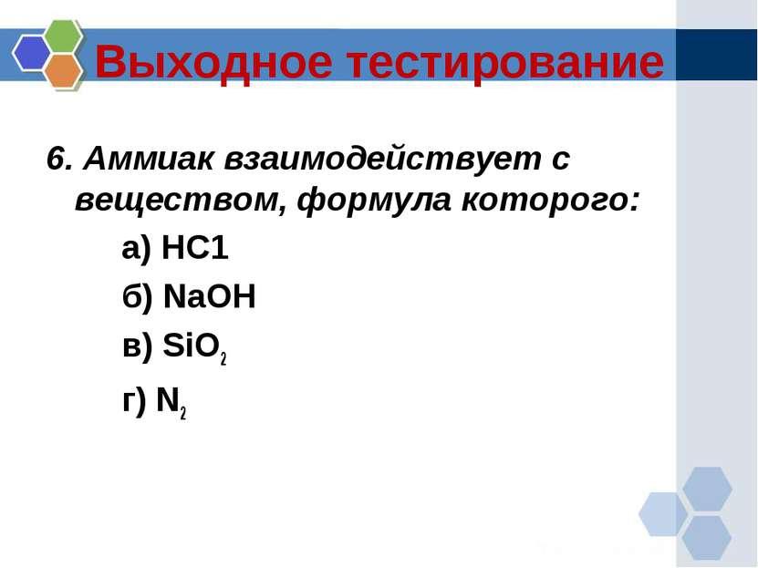Выходное тестирование 6. Аммиак взаимодействует с веществом, формула которого...