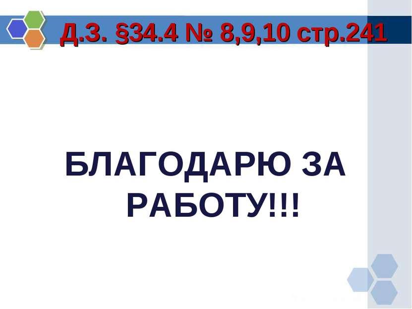 Д.З. §34.4 № 8,9,10 стр.241 БЛАГОДАРЮ ЗА РАБОТУ!!!
