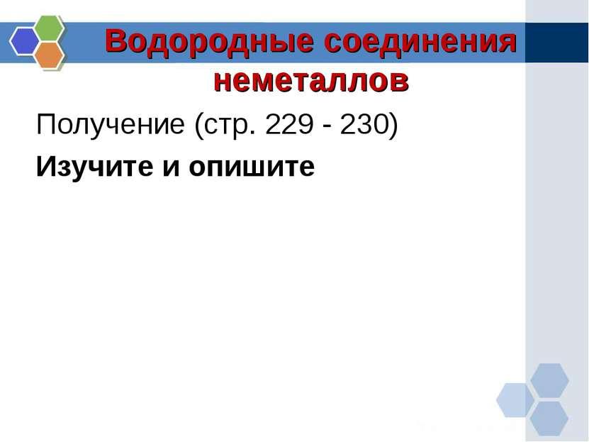 Водородные соединения неметаллов Получение (стр. 229 - 230) Изучите и опишите