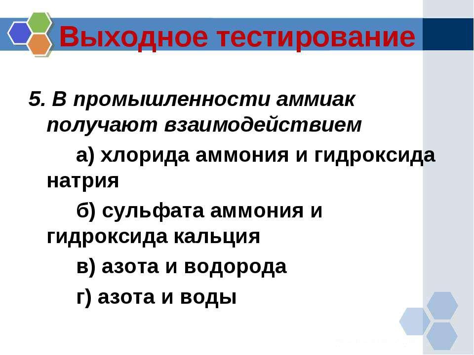 Выходное тестирование 5. В промышленности аммиак получают взаимодействием а) ...