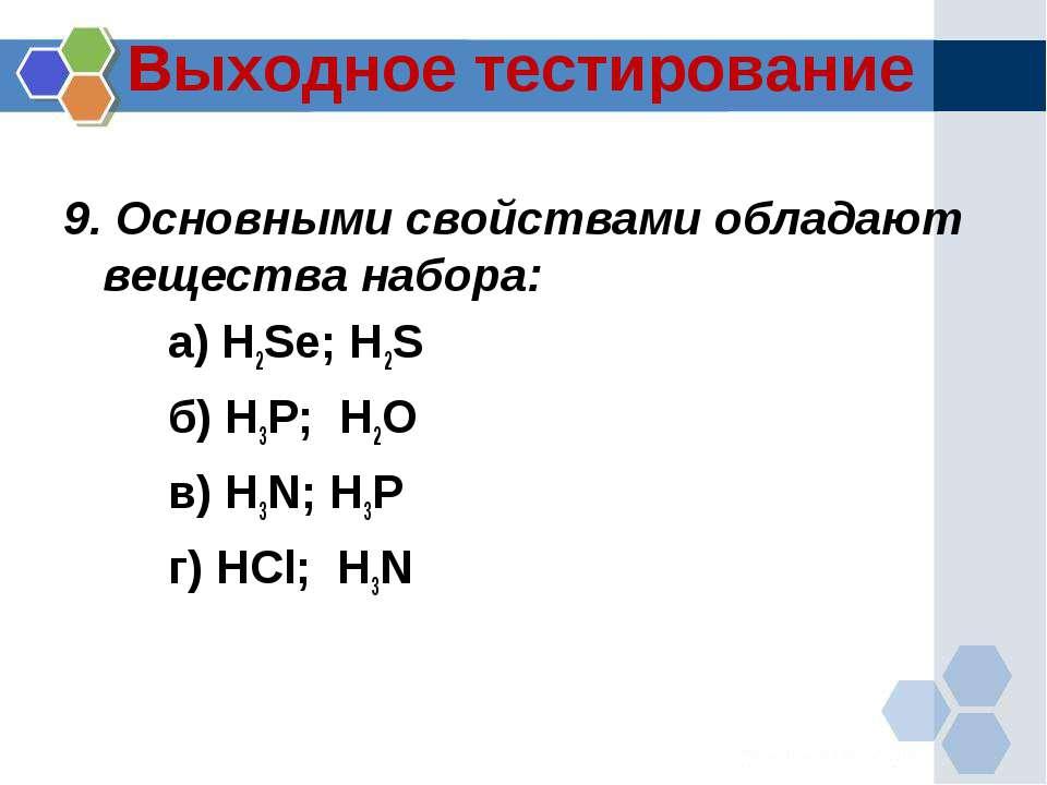 Выходное тестирование 9. Основными свойствами обладают вещества набора: а) H2...