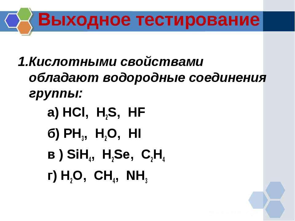 Выходное тестирование 1.Кислотными свойствами обладают водородные соединения ...