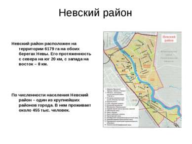 Невский район Невский район расположен на территории 6179 га на обоих берегах...
