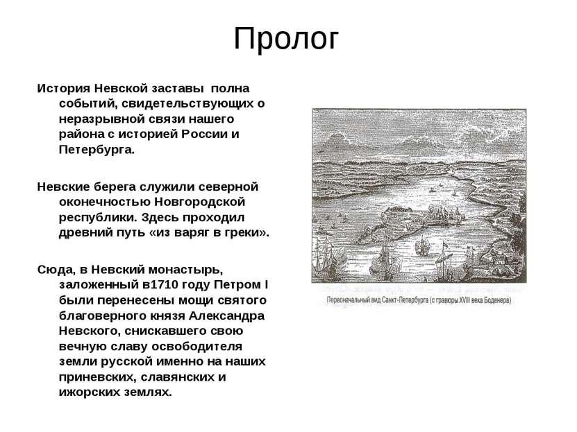 Пролог История Невской заставы полна событий, свидетельствующих о неразрывной...