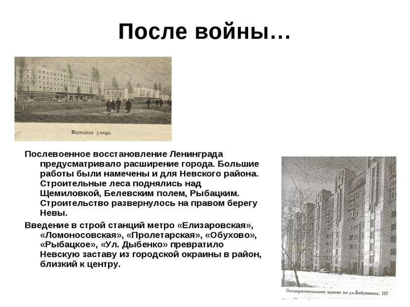 После войны… Послевоенное восстановление Ленинграда предусматривало расширени...