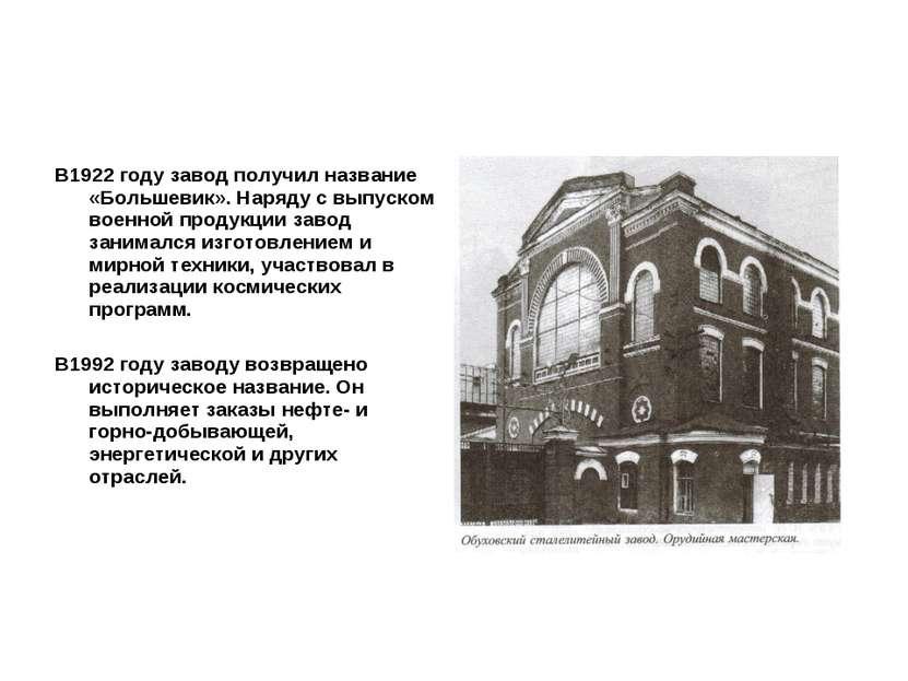 В1922 году завод получил название «Большевик». Наряду с выпуском военной прод...