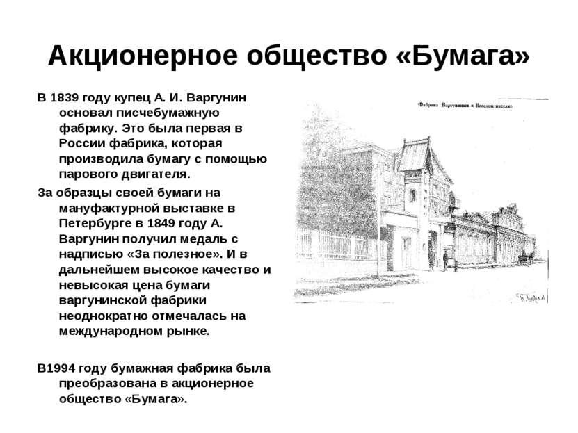 Акционерное общество «Бумага» В 1839 году купец А. И. Варгунин основал писчеб...