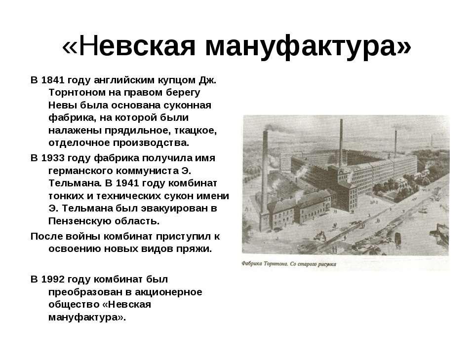 «Невская мануфактура» В 1841 году английским купцом Дж. Торнтоном на правом б...