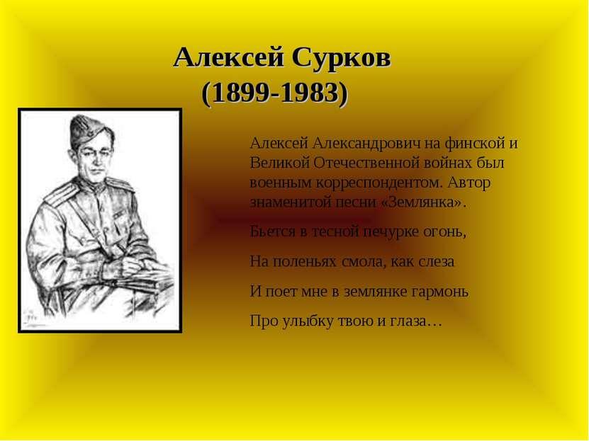 Алексей Сурков (1899-1983) Алексей Александрович на финской и Великой Отечест...