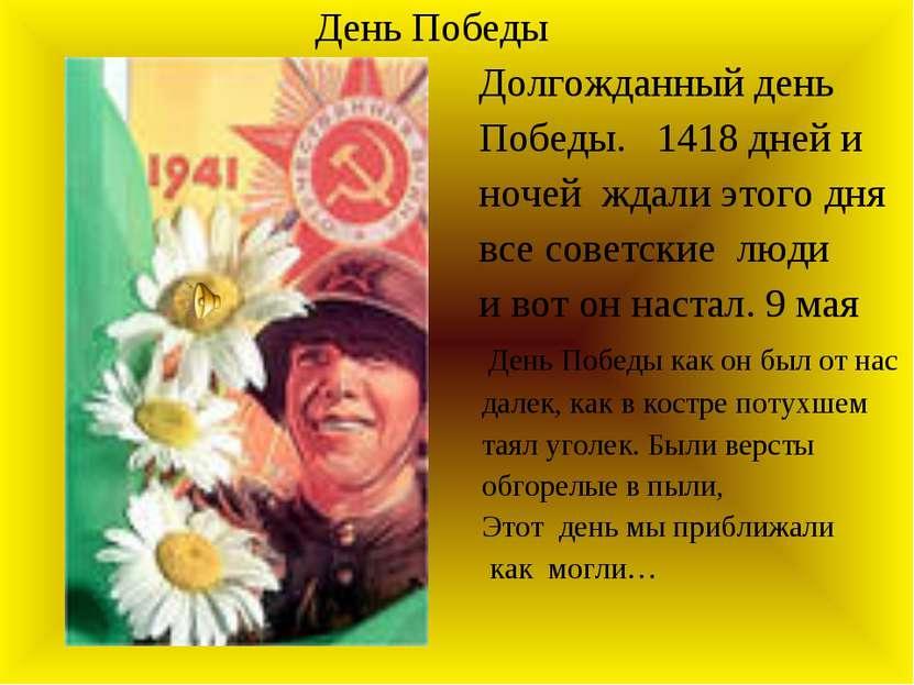 День Победы Долгожданный день Победы. 1418 дней и ночей ждали этого дня все с...