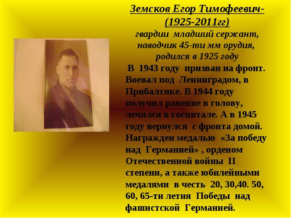 Земсков Егор Тимофеевич- (1925-2011гг) гвардии младший сержант, наводчик 45-т...