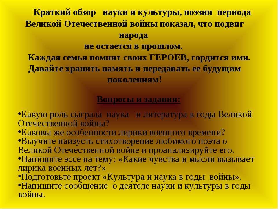 Краткий обзор науки и культуры, поэзии периода Великой Отечественной войны по...