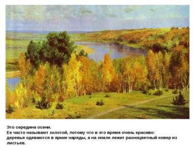 Это середина осени. Ее часто называют золотой, потому что в это время очень к...