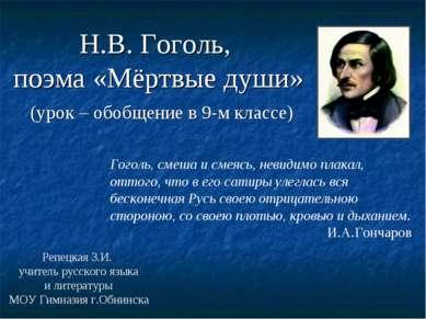 Н.В. Гоголь, поэма «Мёртвые души» (урок – обобщение в 9-м классе) Гоголь, сме...