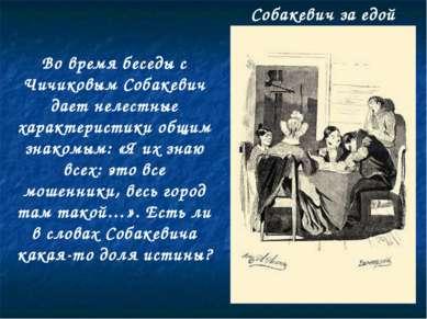 Во время беседы с Чичиковым Собакевич дает нелестные характеристики общим зна...