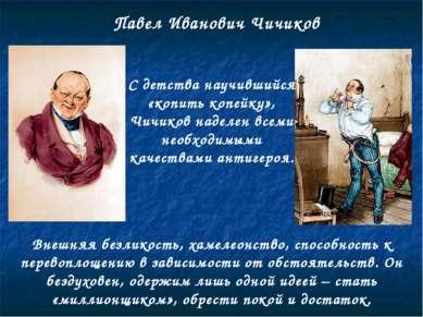 Павел Иванович Чичиков С детства научившийся «копить копейку», Чичиков наделе...