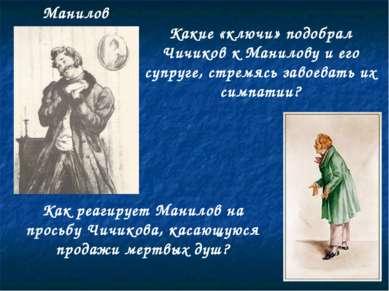 Манилов Как реагирует Манилов на просьбу Чичикова, касающуюся продажи мертвых...