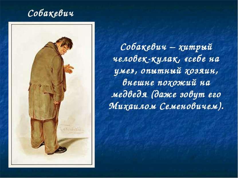 Собакевич Собакевич – хитрый человек-кулак, «себе на уме», опытный хозяин, вн...