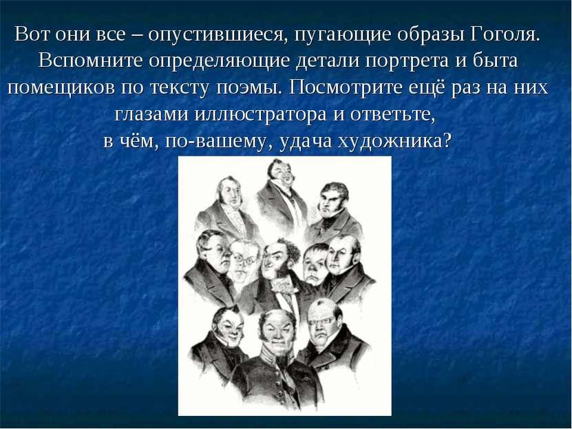 Вот они все – опустившиеся, пугающие образы Гоголя. Вспомните определяющие де...