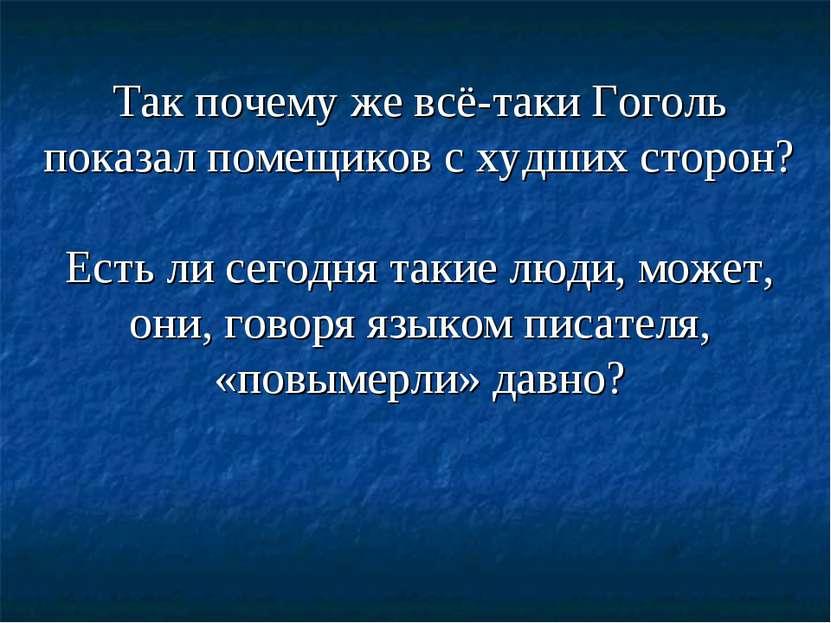 Так почему же всё-таки Гоголь показал помещиков с худших сторон? Есть ли сего...
