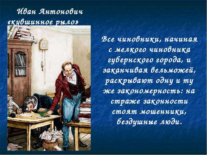 Иван Антонович «кувшинное рыло» Все чиновники, начиная с мелкого чиновника гу...
