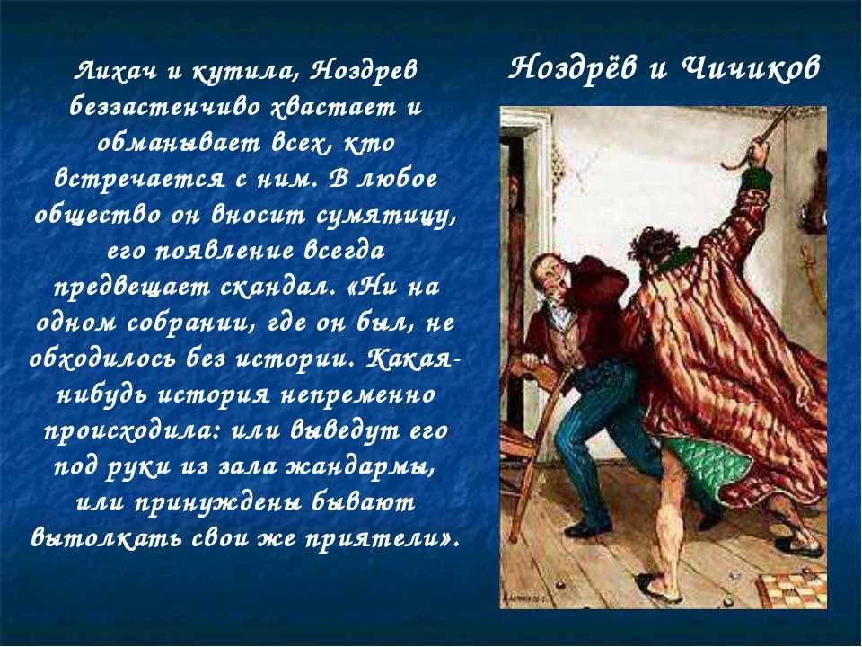 Ноздрёв и Чичиков Лихач и кутила, Ноздрев беззастенчиво хвастает и обманывает...