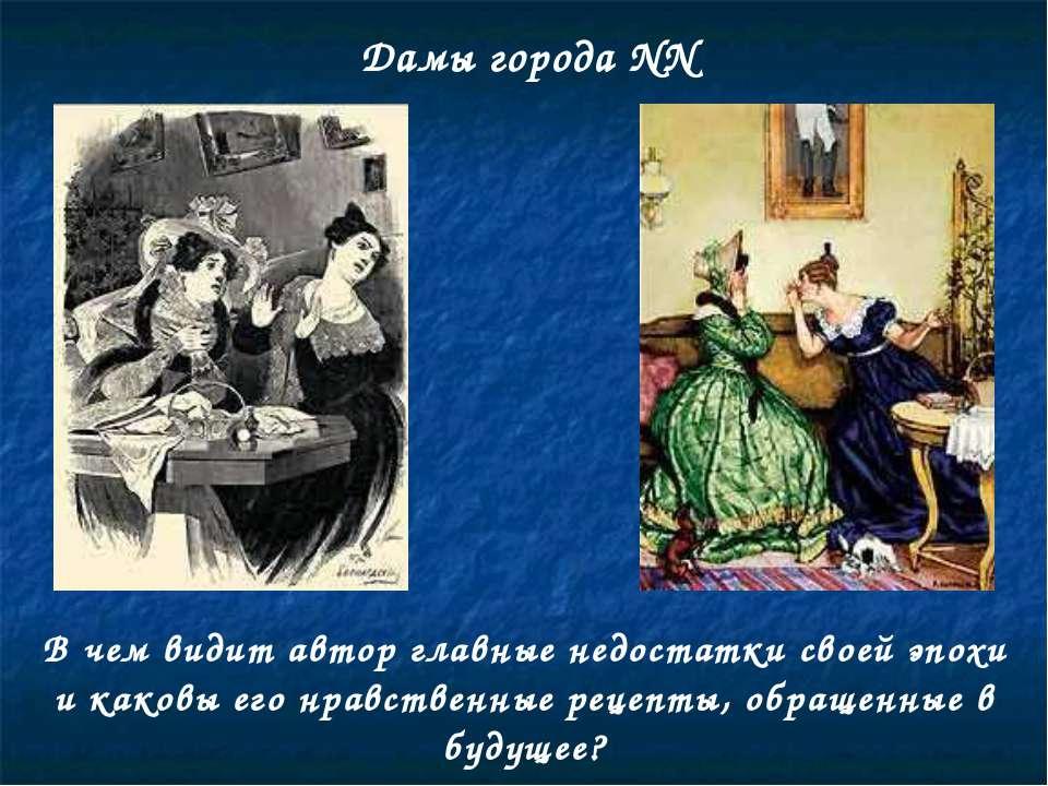Дамы города NN В чем видит автор главные недостатки своей эпохи и каковы его ...