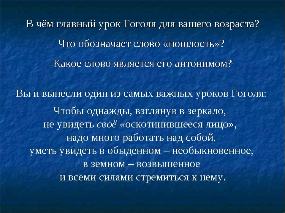 В чём главный урок Гоголя для вашего возраста? Что обозначает слово «пошлость...