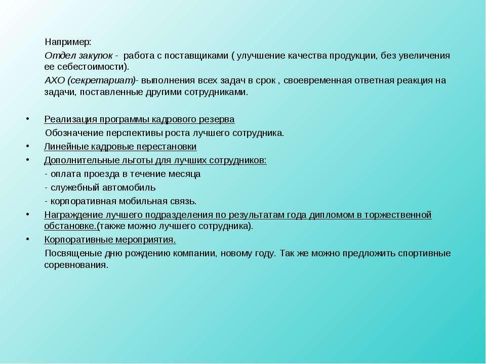 Например: Отдел закупок - работа с поставщиками ( улучшение качества продукци...