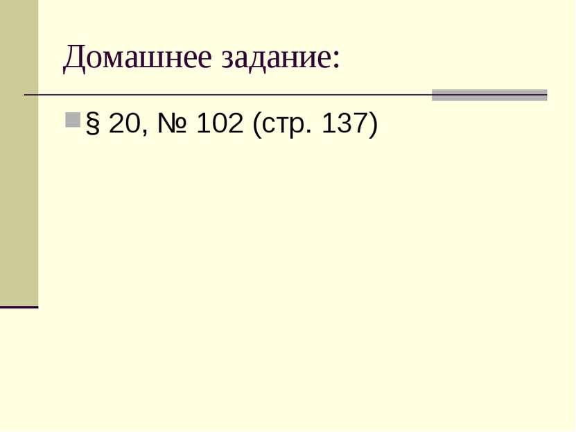 Домашнее задание: § 20, № 102 (стр. 137)