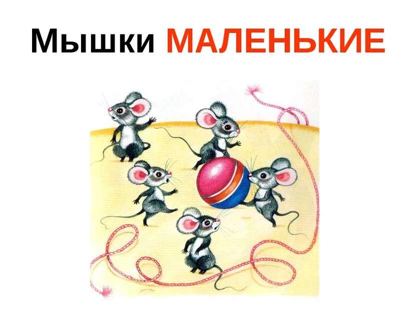 Мышки МАЛЕНЬКИЕ