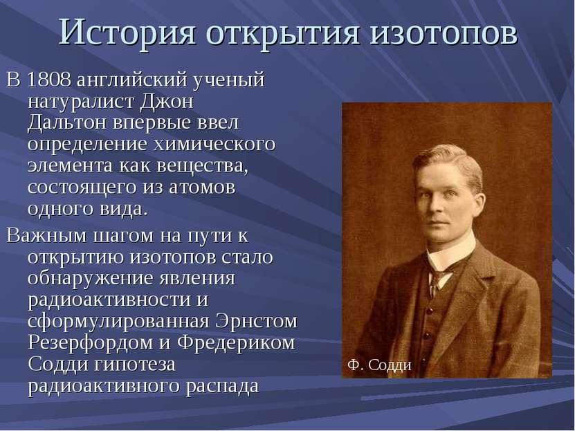 История открытия изотопов В 1808 английский ученый натуралистДжон Дальтонвп...