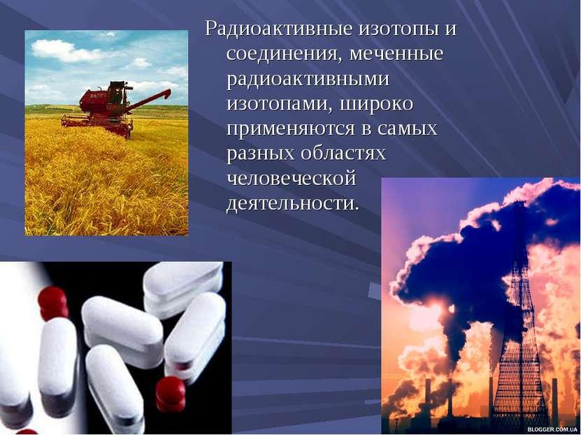 Радиоактивные изотопы и соединения, меченные радиоактивными изотопами, широко...