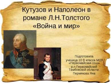 Кутузов и Наполеон в романе Л.Н.Толстого «Война и мир» Подготовила ученица 10...