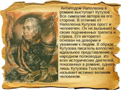 Антиподом Наполеона в романе выступает Кутузов. Все симпатии автора на его с...