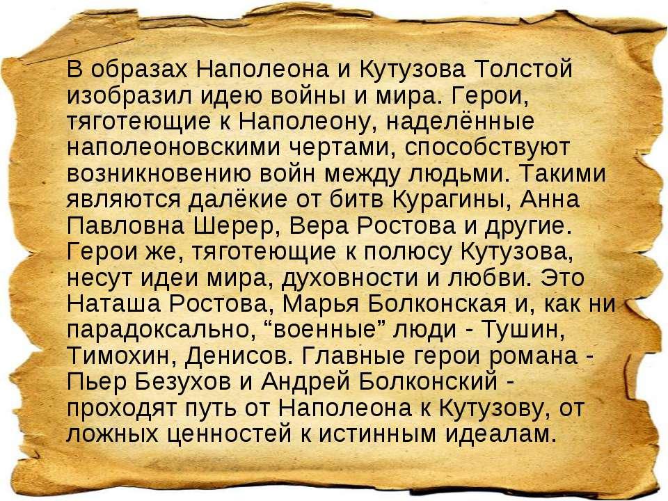 В образах Наполеона и Кутузова Толстой изобразил идею войны и мира. Герои, тя...