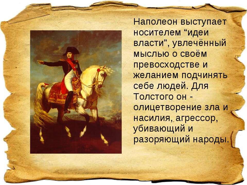 """Наполеон выступает носителем """"идеи власти"""", увлечённый мыслью о своём превосх..."""