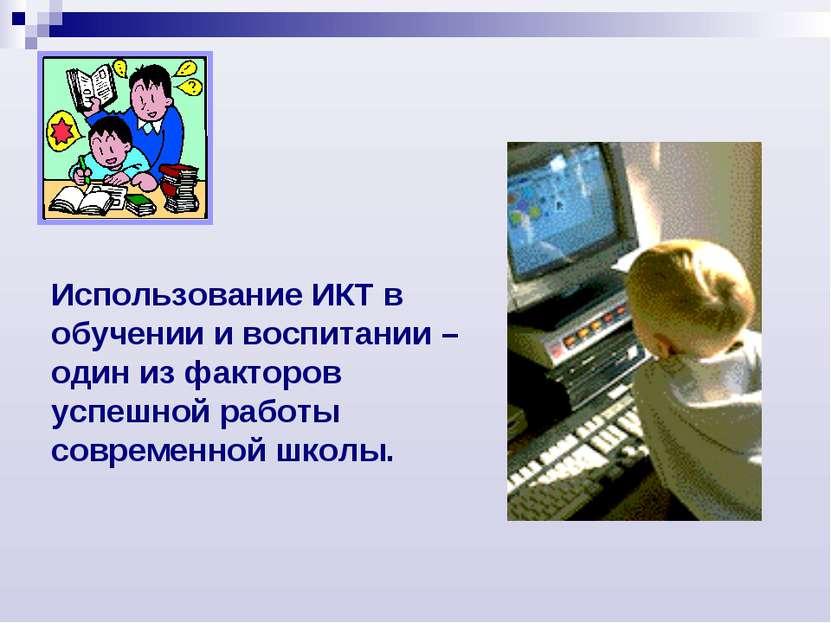 Использование ИКТ в обучении и воспитании – один из факторов успешной работы ...