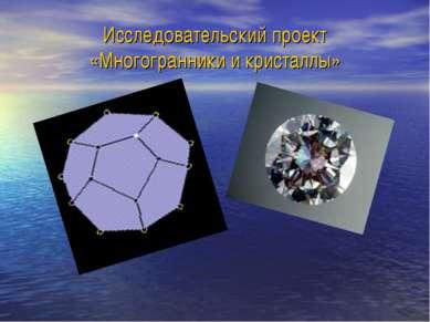 Исследовательский проект «Многогранники и кристаллы»