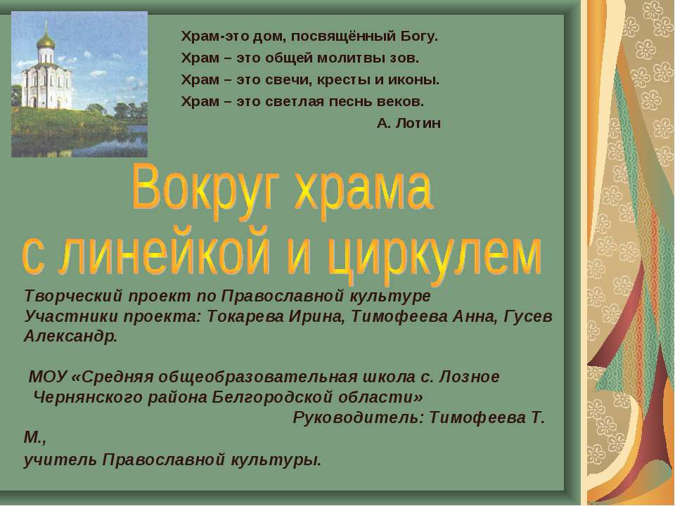 Творческий проект по Православной культуре Участники проекта: Токарева Ирина,...