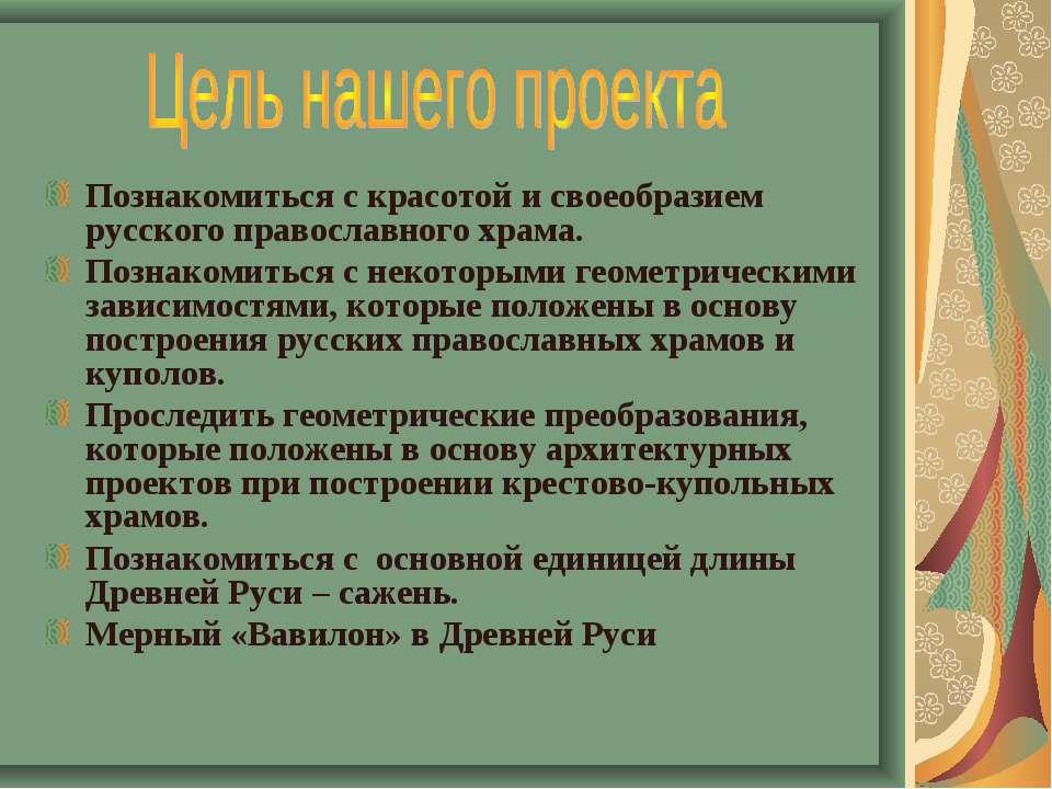 Познакомиться с красотой и своеобразием русского православного храма. Познако...