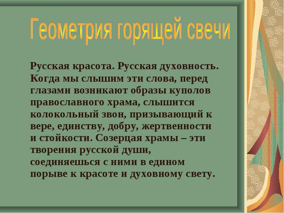 Русская красота. Русская духовность. Когда мы слышим эти слова, перед глазами...