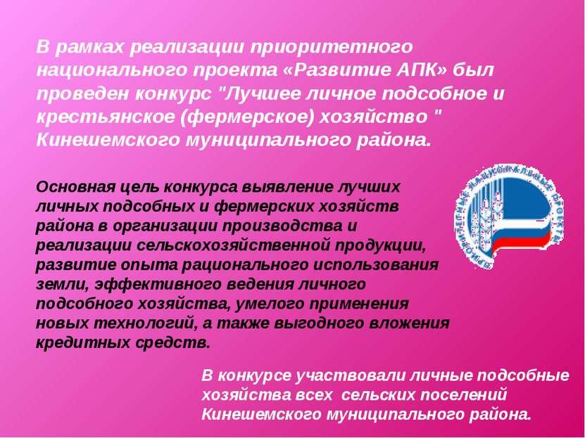 В рамках реализации приоритетного национального проекта «Развитие АПК» был пр...